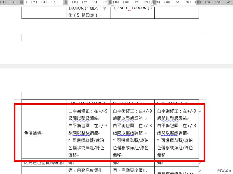 Word 跨頁表格標題重複顯示