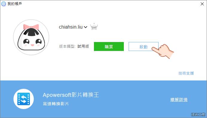 ApowerEdit 影片剪輯王