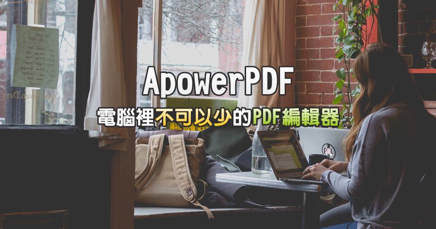 【限時免費】ApowerPDF 強大的 PDF 編輯器,VIP 版本等你來拿!