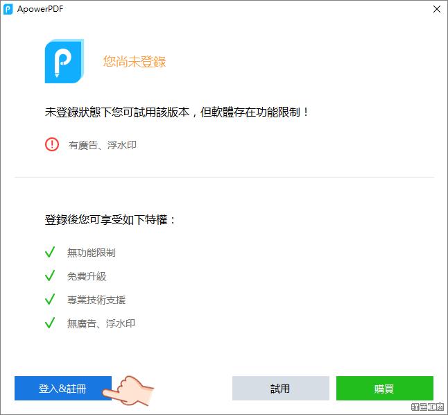 ApowerPDF PDF編輯器推薦