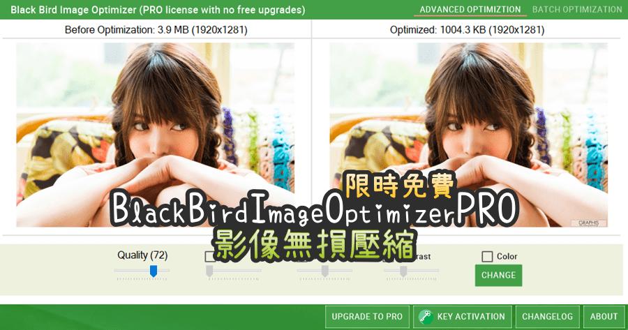 限時免費 Black Bird Image Optimizer PRO 影像圖片無損壓縮,專業版支援批次壓縮