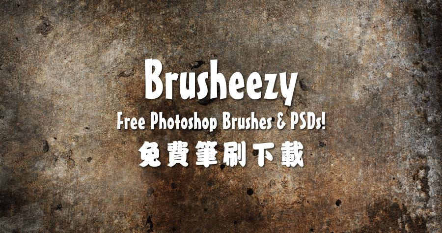 Brusheezy 提供大量 Photoshop 筆刷