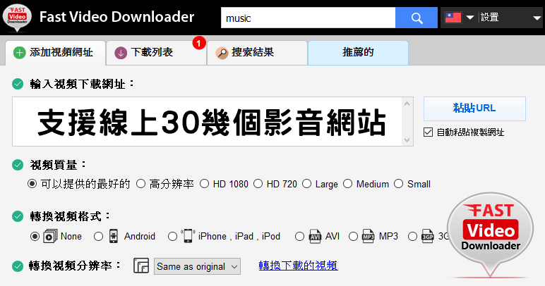 Fast Video Downloader 線上影音下載