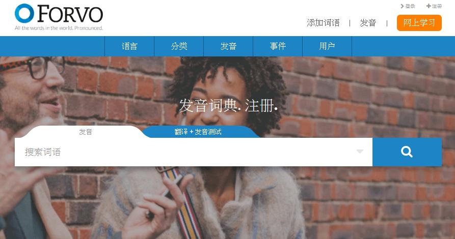 Forvo 免費學習外國語言真人發音網站
