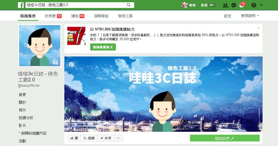GreenifyFacebook