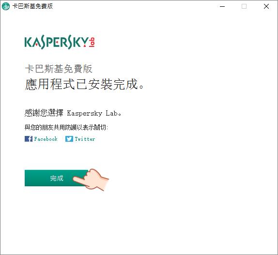 卡巴斯基防毒免費版