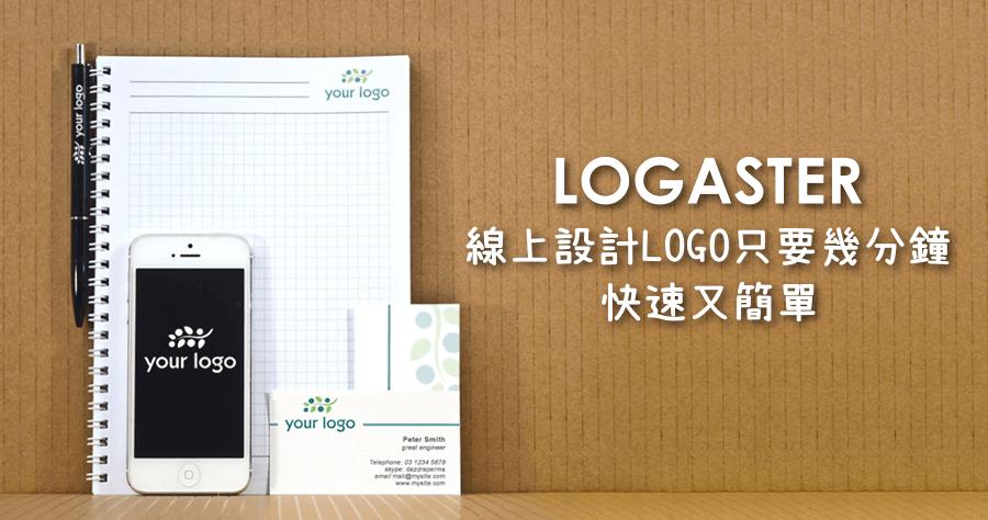LOGASTER 線上 LOGO 設計產生器