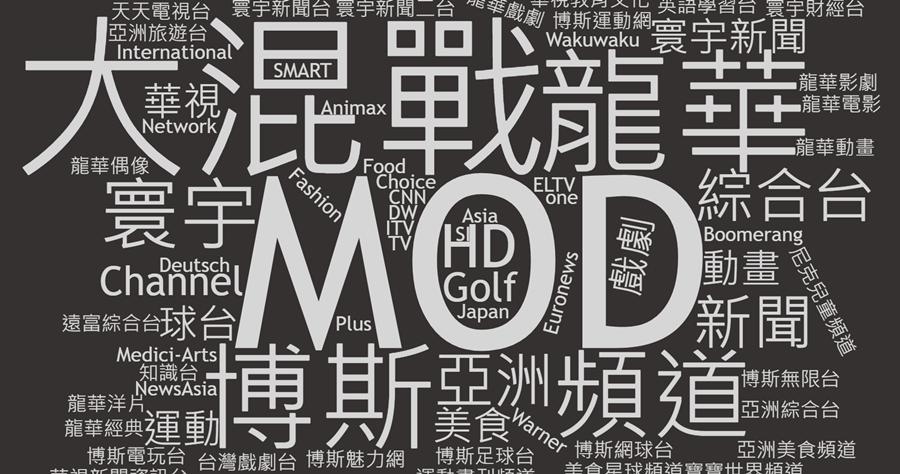 中華電信 MOD 大混戰,鄭優圖的是更大的局