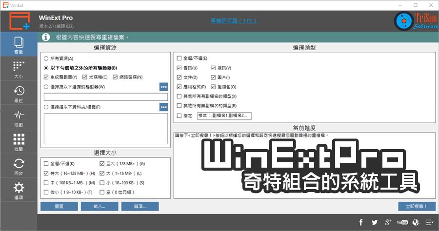 WinExt Pro 限時免費