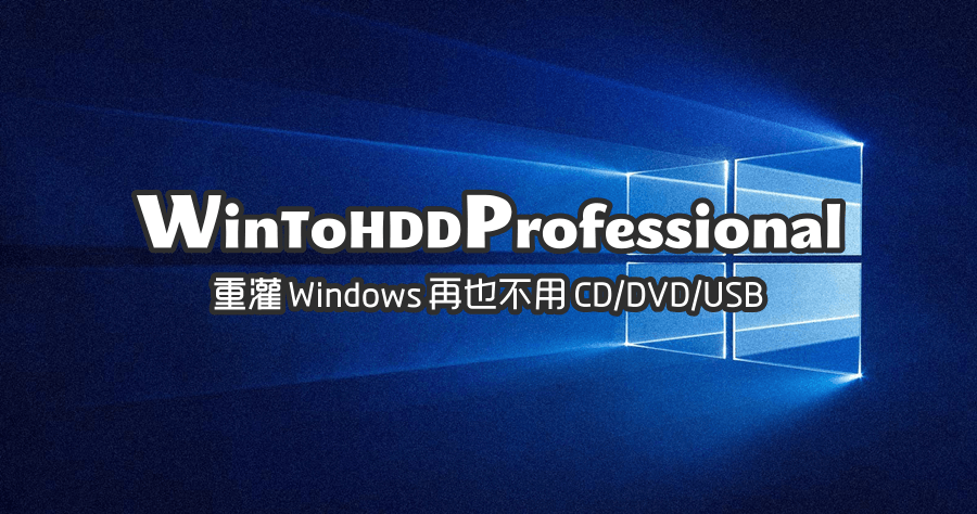 WinToHDD Profession 限時免費