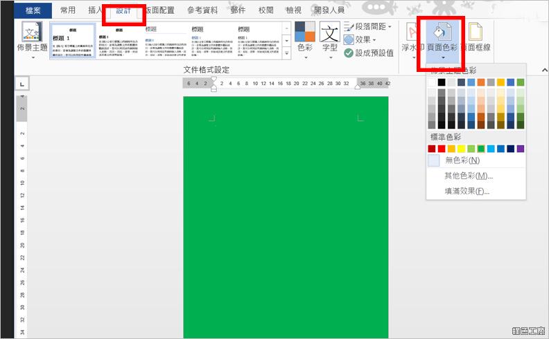 Word 淡化背景圖片