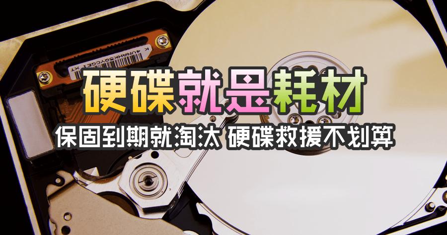 台南硬碟救援推薦