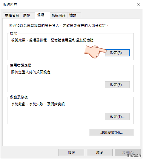 Windows 關閉 hiberfil.sys 和 pagefile.sys