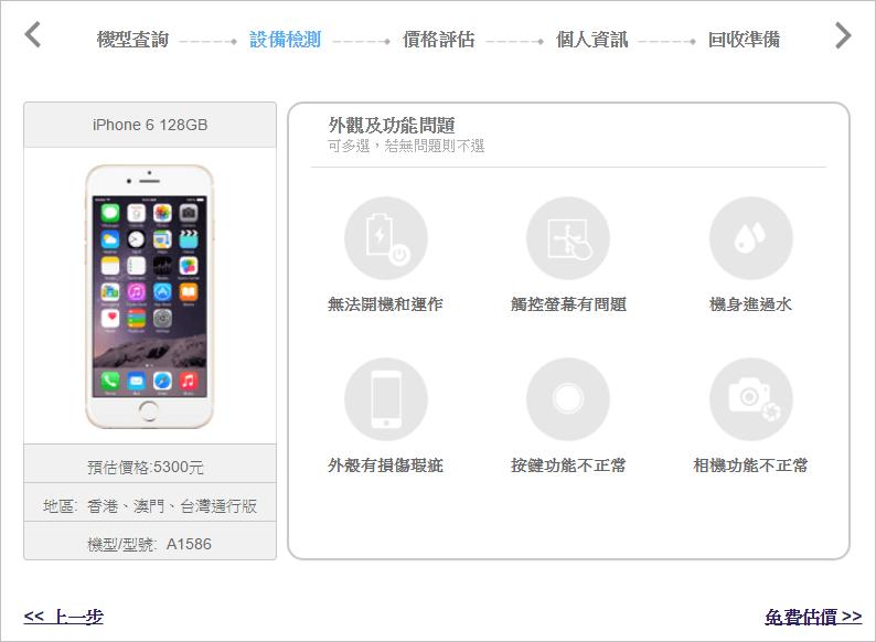 升級換購新 iPhone