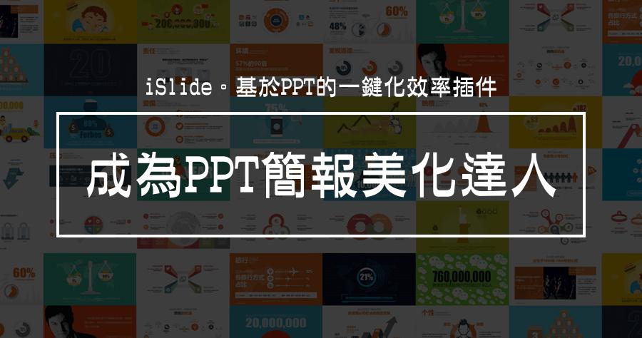 iSlide PPT 插件