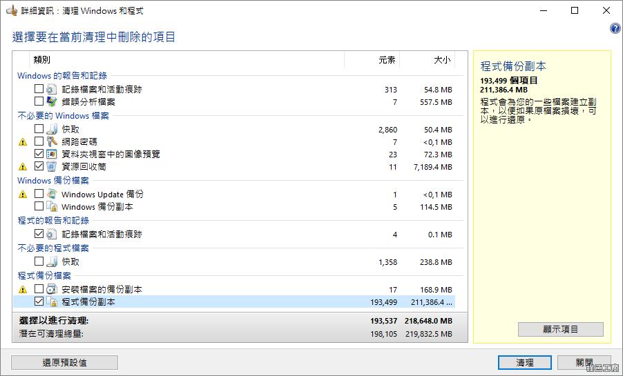 AVG PC TuneUp 系統優化