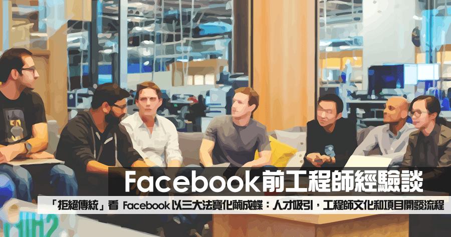 Facebook 前工程師經驗談,如何看待自己的工作與定位,一起學習學習!