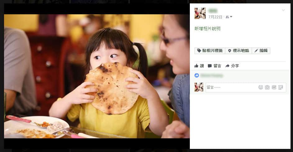 Facebook 如何檢視看待分析標籤你的圖片