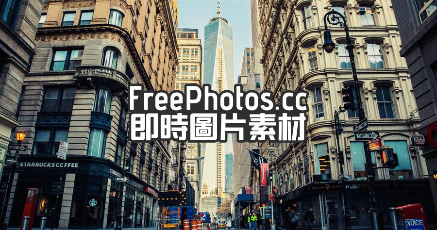 FreePhotos.cc 線上免費圖片素材