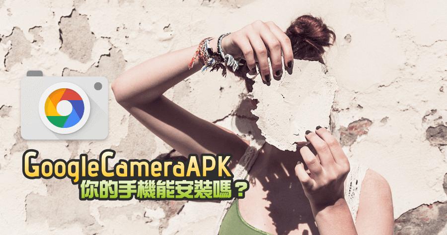 Google Camera APK Download