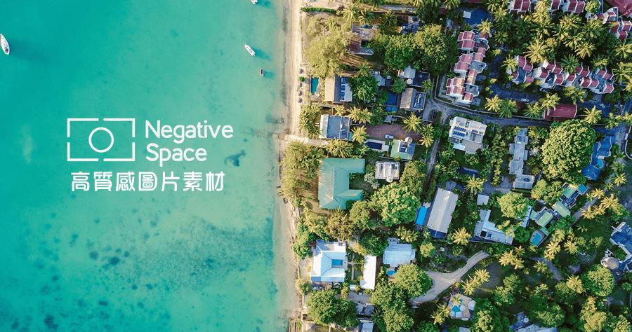 Negative Space 高質感圖片素材,可免費用於商業用途