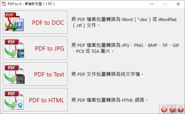 PDF to X PDF 轉檔