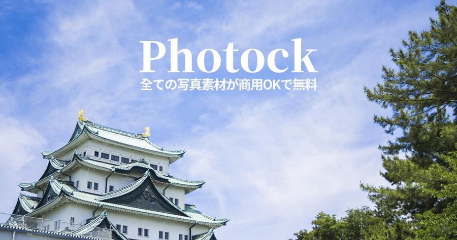 Photock 日本相關圖片素材