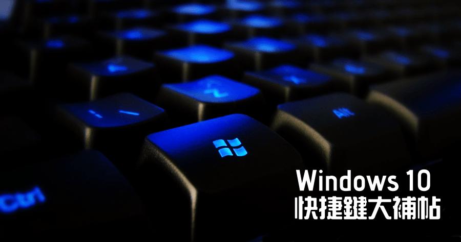 Windows 10 快捷鍵大補帖,善用快捷鍵提升使用效率