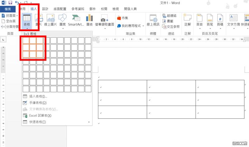 Word 表格加入斜線對角線