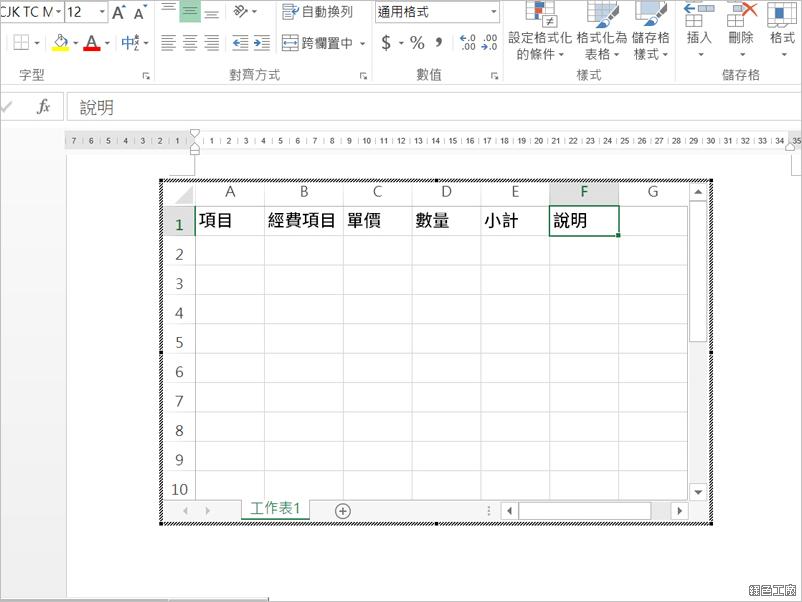 Word 中插入 Excel 自動加總表格