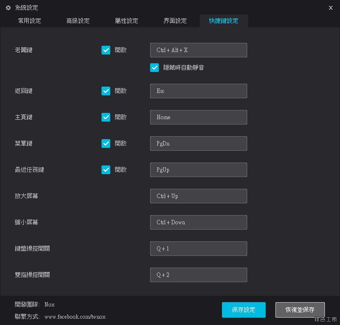 夜神安卓模擬器,Android 模擬器