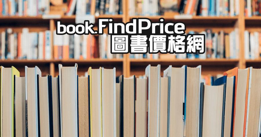 圖書價格網