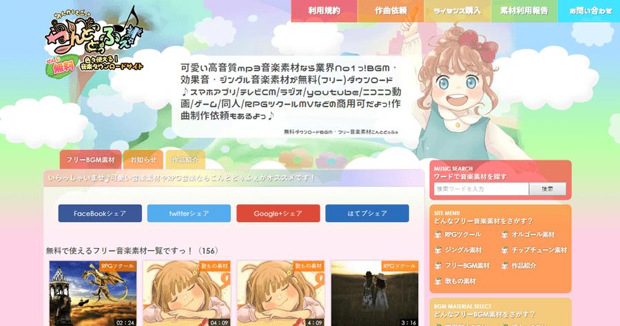 無料ダウンロードBGM・フリー音楽素材こんとどぅふぇ