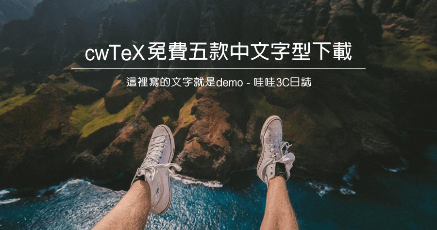 cwTeX 免費中文字型