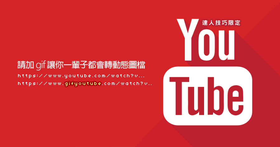 YouTube影片製作GIF動畫