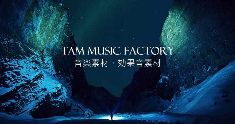 TAM Music Factory 原創背景音樂、音效素材庫,MP3、Ogg、WAV素材皆免費下載使用