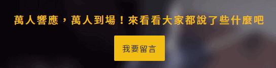 世大運中華隊加油產生器