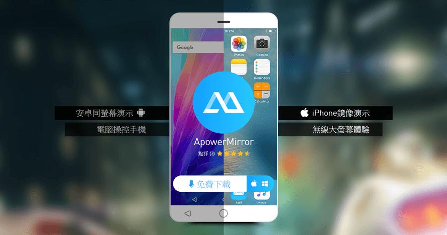 限時免費 ApowerMirror 1.4.7.35 史上最強 Android、iPhone 投影工具,實在是有夠威猛!