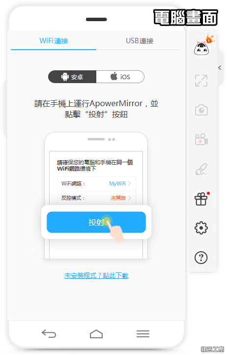 ApowerMirror 史上最強 Android、iOS 投影工具