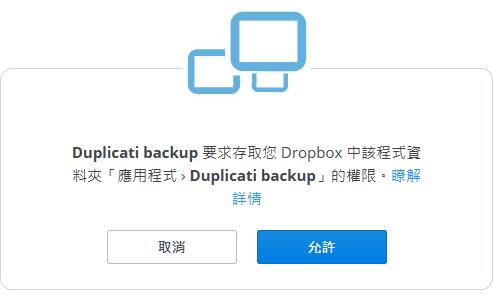 Duplicati 檔案雲端備份
