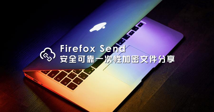 Firefox Send 一次性加密檔案傳輸