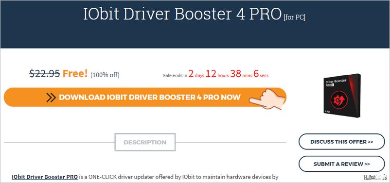 IObit Driver Booster PRO 4.5 限時免費