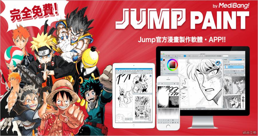 Jump 官方漫畫製作軟體 JUMP PAINT,漫畫競賽獎金 135 萬日幣給有熱誠的你