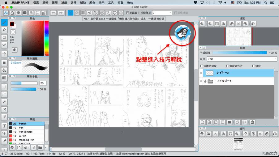 Jump Paint 官方漫畫製作軟體,給有漫畫熱誠的你