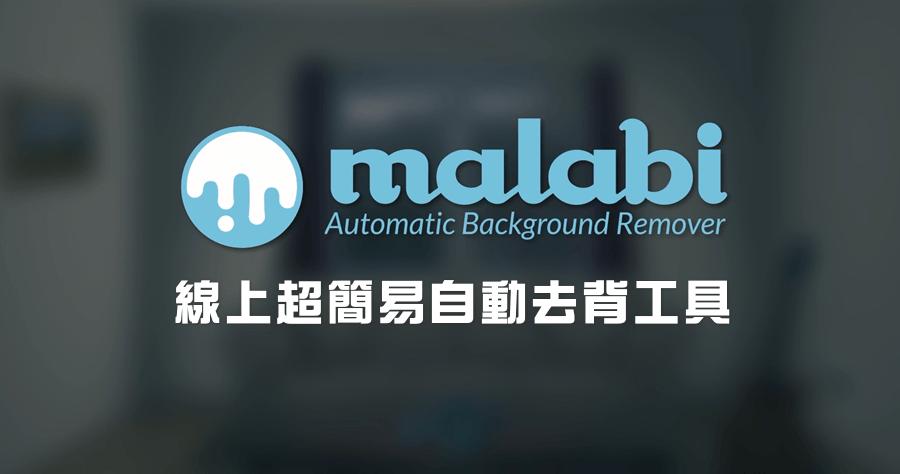 Malabi-圖片去背