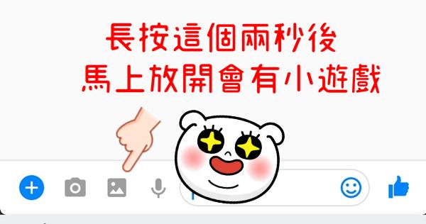 Messenger 小遊戲,大家趕快試試看!!!晚上十點後卸除神秘面紗