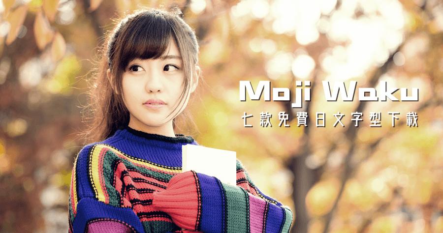 Moji Waku 免費下載 7 款日文字型
