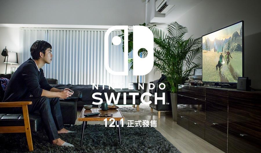任天堂 SWITCH 台灣公司貨售價 9780 元