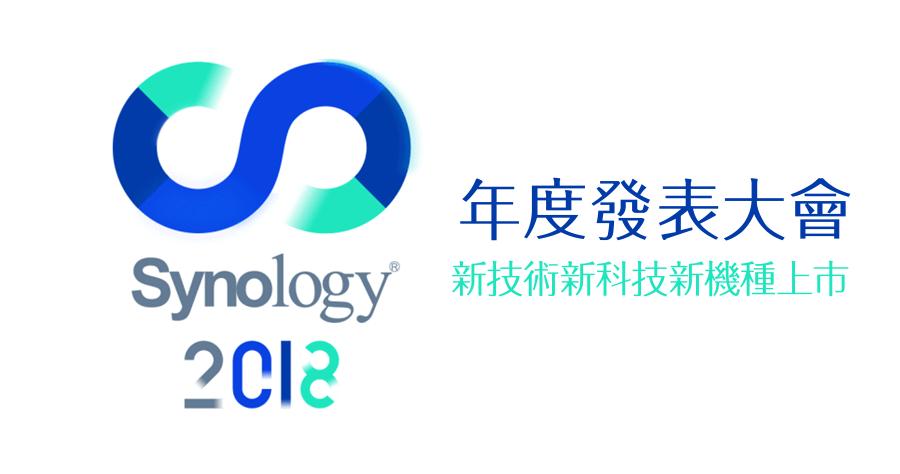 Synology 2018