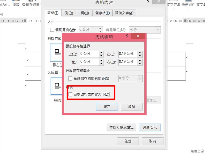 Word 自適應自動調整大小排版技巧